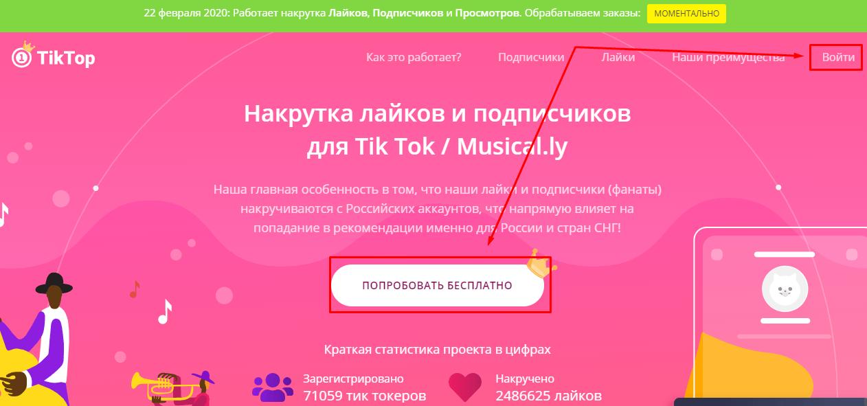 Сервис TikTop