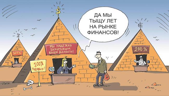 Финансовые пирамиды онлайн
