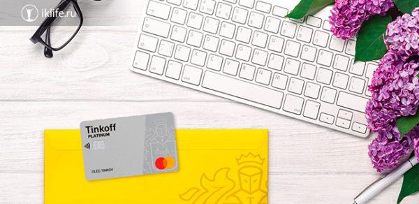 Как оформить кредитную карту Тинькофф