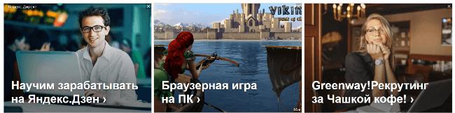 Контекстная реклама Яндекса