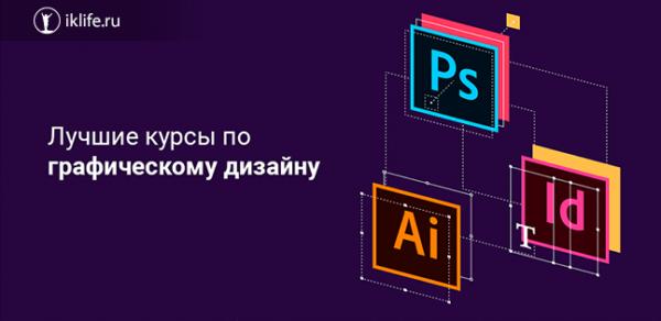 Курсы по графическому дизайну