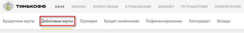 Меню сайта Тинькофф