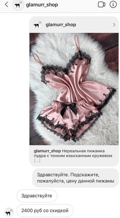 Обман с покупками в Instagram