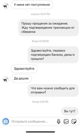 Лохотрон в Instagram