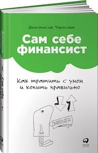 Книга Сам себе финансист