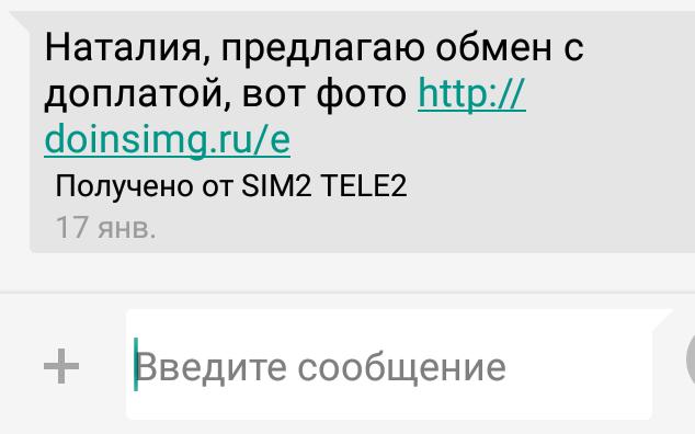 Вирусное SMS
