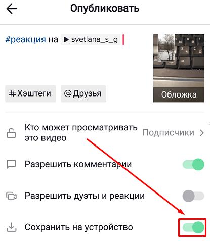 Второй способ сохранить видеозапись