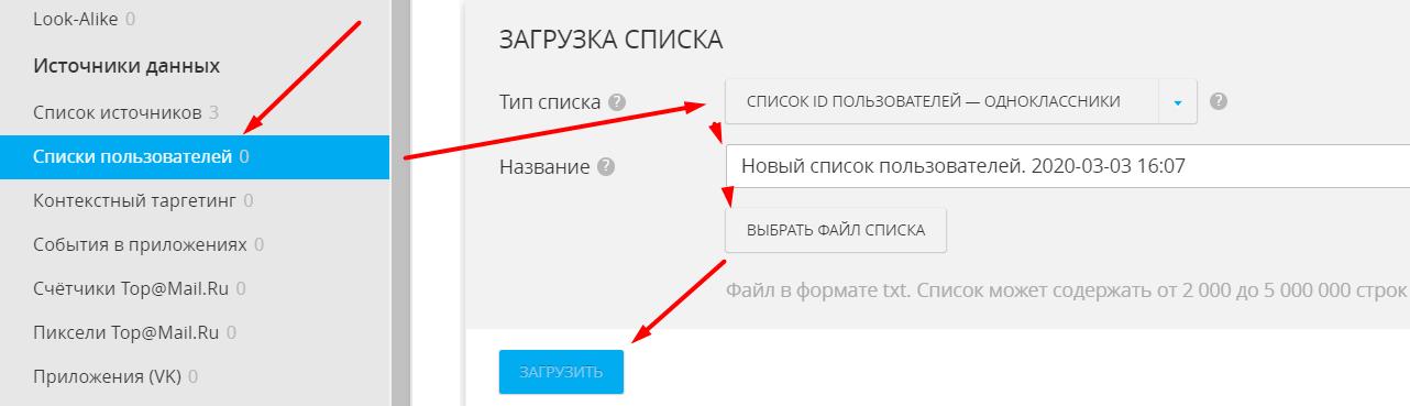 Загрузка списка пользователей ОК