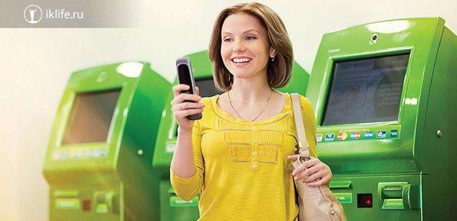 Как отключить автоплатеж с карты Сбербанка