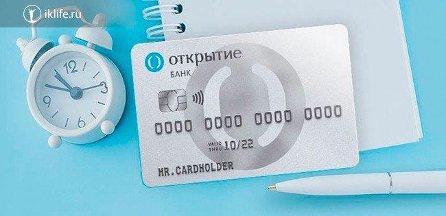 """Кредитные карты банка """"Открытие"""" условия"""