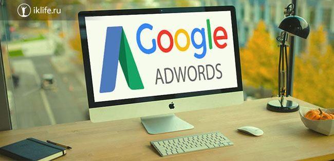 Курсы по Google AdWords