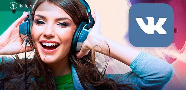 Как скачать музыку с ВК на телефон