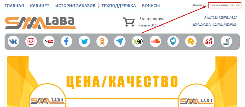 Регистрация в SmmLaba
