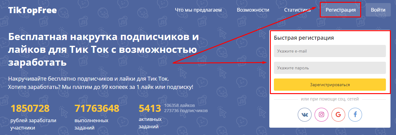 Регистрация в TikTopFree