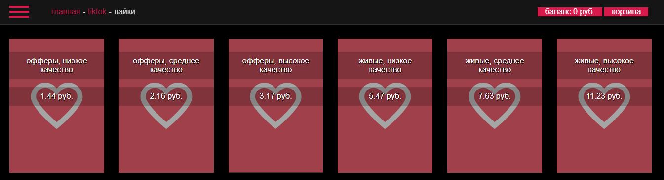 Тарифы на сайте mrpopular.net