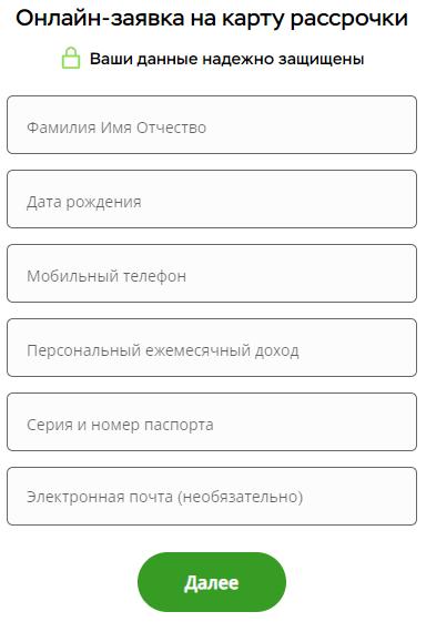 Заполнение анкеты-заявки