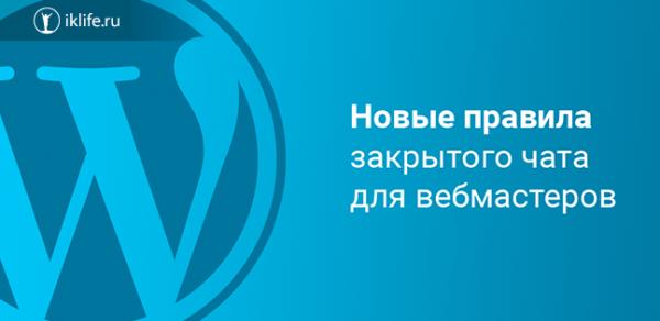 Закрытый чат для вебмастеров