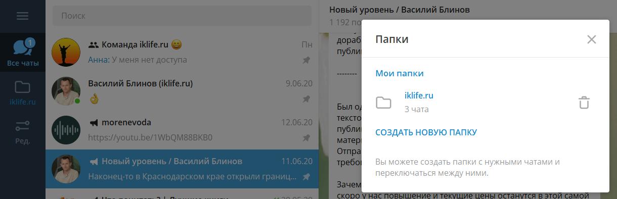 Интерфейс Telegram
