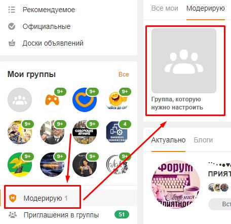 """Раздел """"Модерирую"""" в Одноклассниках"""