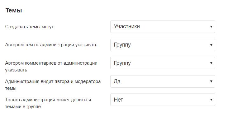 """Раздел """"Темы"""""""