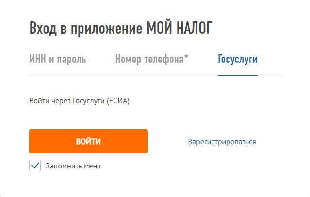 """Вход через учетную запись на портале """"Госуслуги"""""""