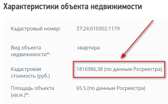 Калькулятор на сайте ФНС