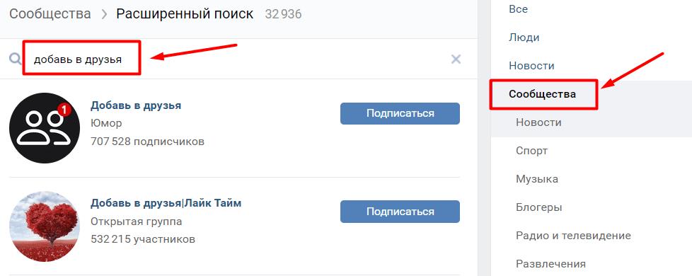 Поисковая выдача ВКонтакте