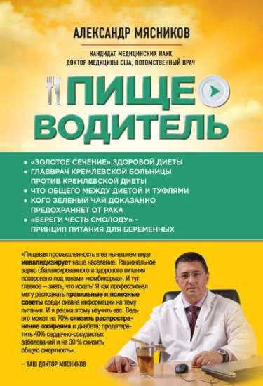 """А. Мясников """"Пищеводитель"""""""