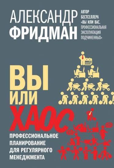 """Александр Фридман """"Вы или хаос"""""""