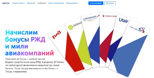Бонусы Tutu.ru