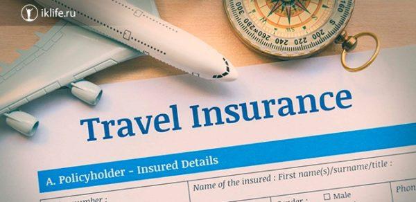 Где купить страховку для поездки за границу