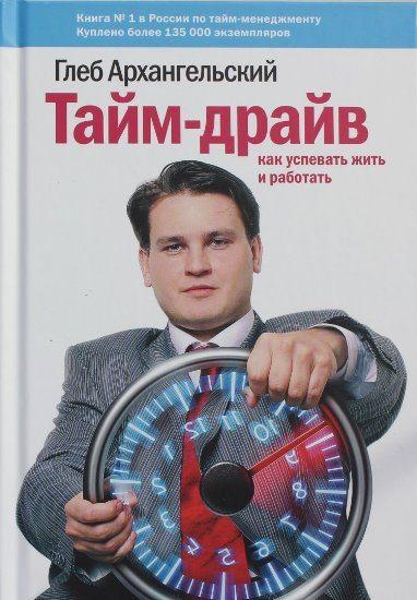 "Глеб Архангельский ""Тайм-драйв"""