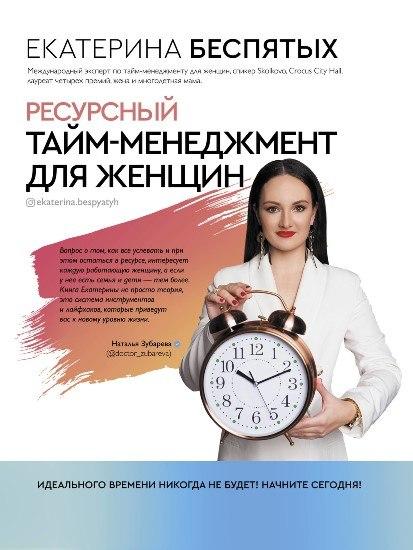 """Книга """"Ресурсный тайм-менеджмент для женщин"""""""