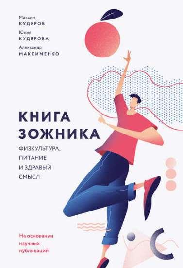 """М. Кудеров, Ю. Кудерова, А. Максименко """"Книга ЗОЖника"""""""