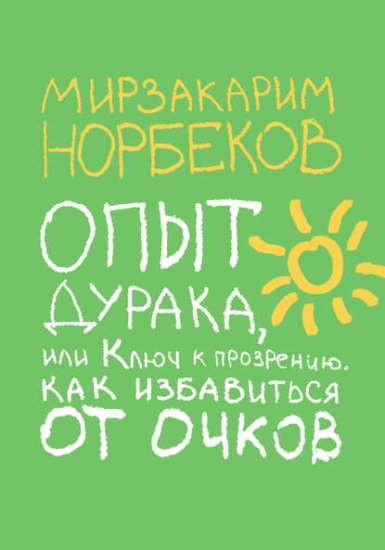 """М. Норбеков """"Опыт дурака"""""""