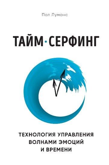 "Пол Луманс ""Тайм-серфинг"""