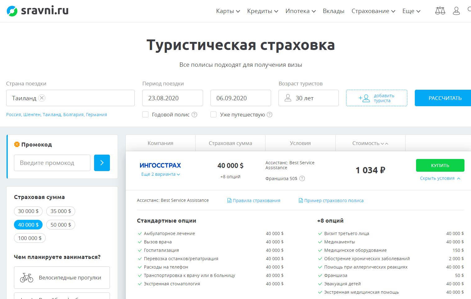 Предложение от Сравни.ру