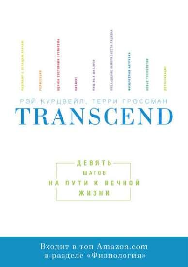 "Р. Курцвейл, Т. Гроссман ""Transcend"""