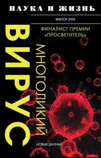 """В. Зуев """"Многоликий вирус"""""""