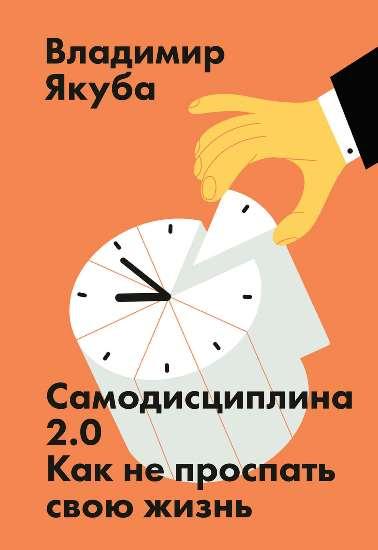 "Владимир Якуба ""Самодисциплина 2.0"""