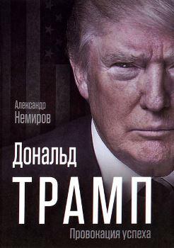 """А. Немиров """"Дональд Трамп"""""""