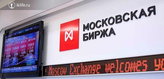 Что такое Московская биржа