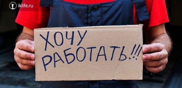 Что такое структурная безработица