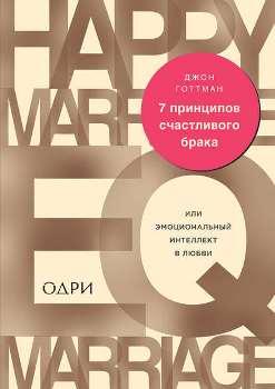 """Д. Готтман """"7 принципов счастливого брака"""""""