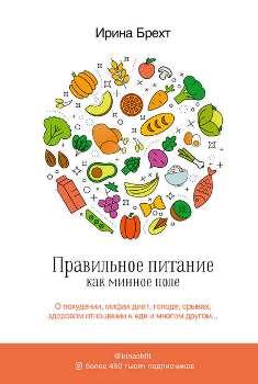"""И. Брехт """"Правильное питание как минное поле"""""""
