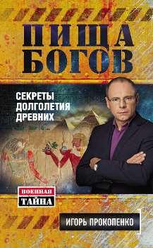 """И. Прокопенко """"Пища Богов"""""""