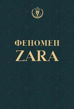 "К. О'Ши ""Феномен ZARA"""