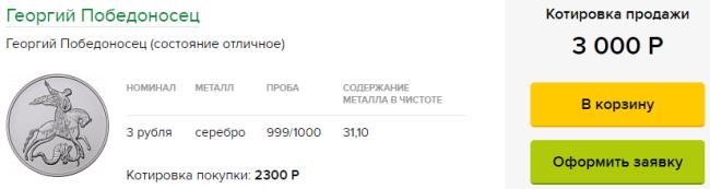 """Котировки серебряного """"Георгия Победоносца"""""""