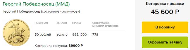 """Котировки золотого """"Георгия Победоносца"""""""