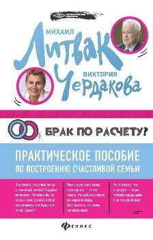 "М. Литвак, В. Чердакова ""Брак по расчету"""
